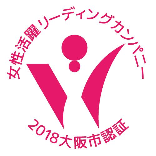 「大阪市女性活躍リーディングカンパニー 」2つ星認証企業
