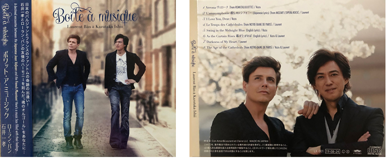 CD「Boîte À Musique」がリリースされました!